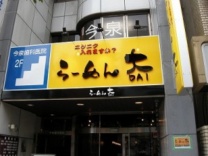 らーめん大 福岡大橋店