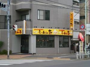 らーめん大 平井店