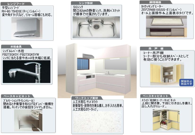 クリナップ L型システムキッチン タクエラコンフォートシリーズ